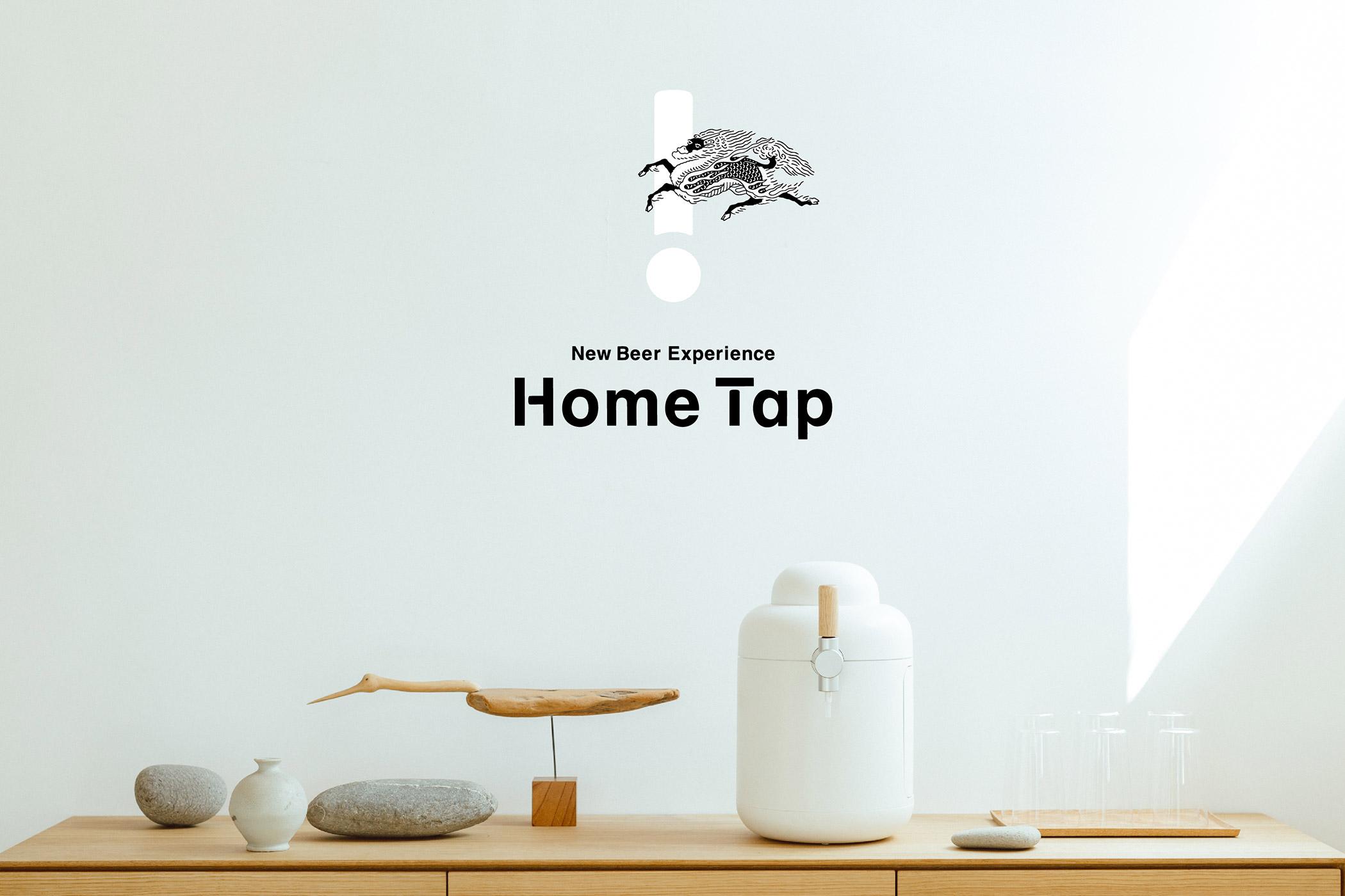 KIRIN Home Tap