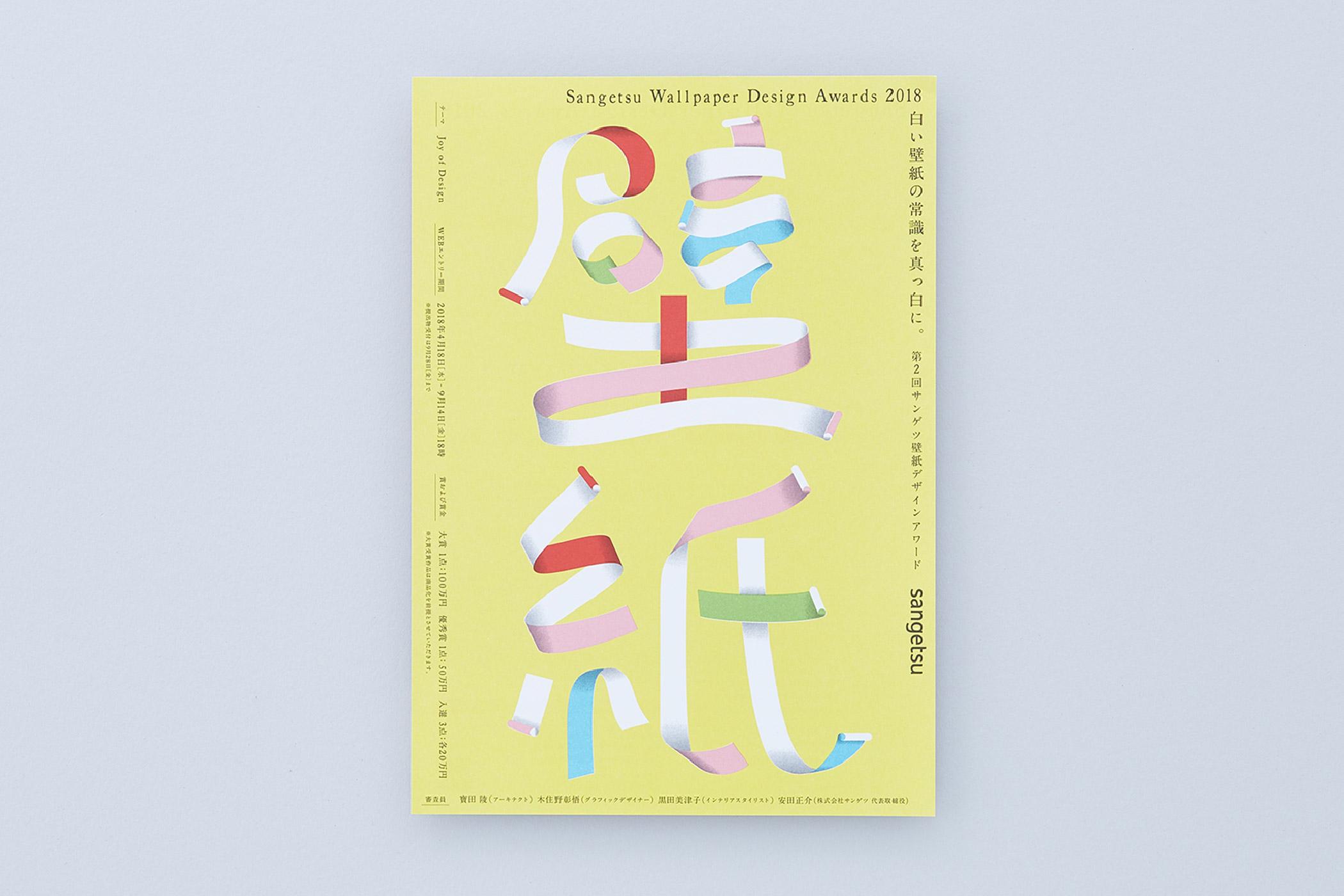 サンゲツ 壁紙デザインアワード2018 Work Kishino Shogo 6d