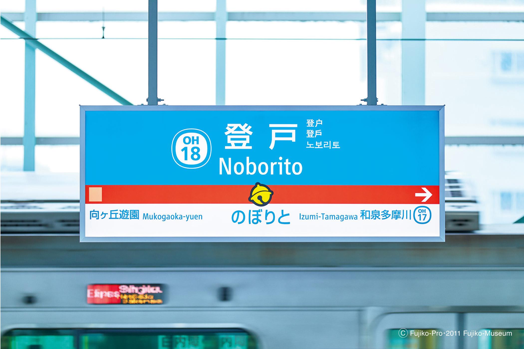 小田急線登戸駅 ドラえもんサイン