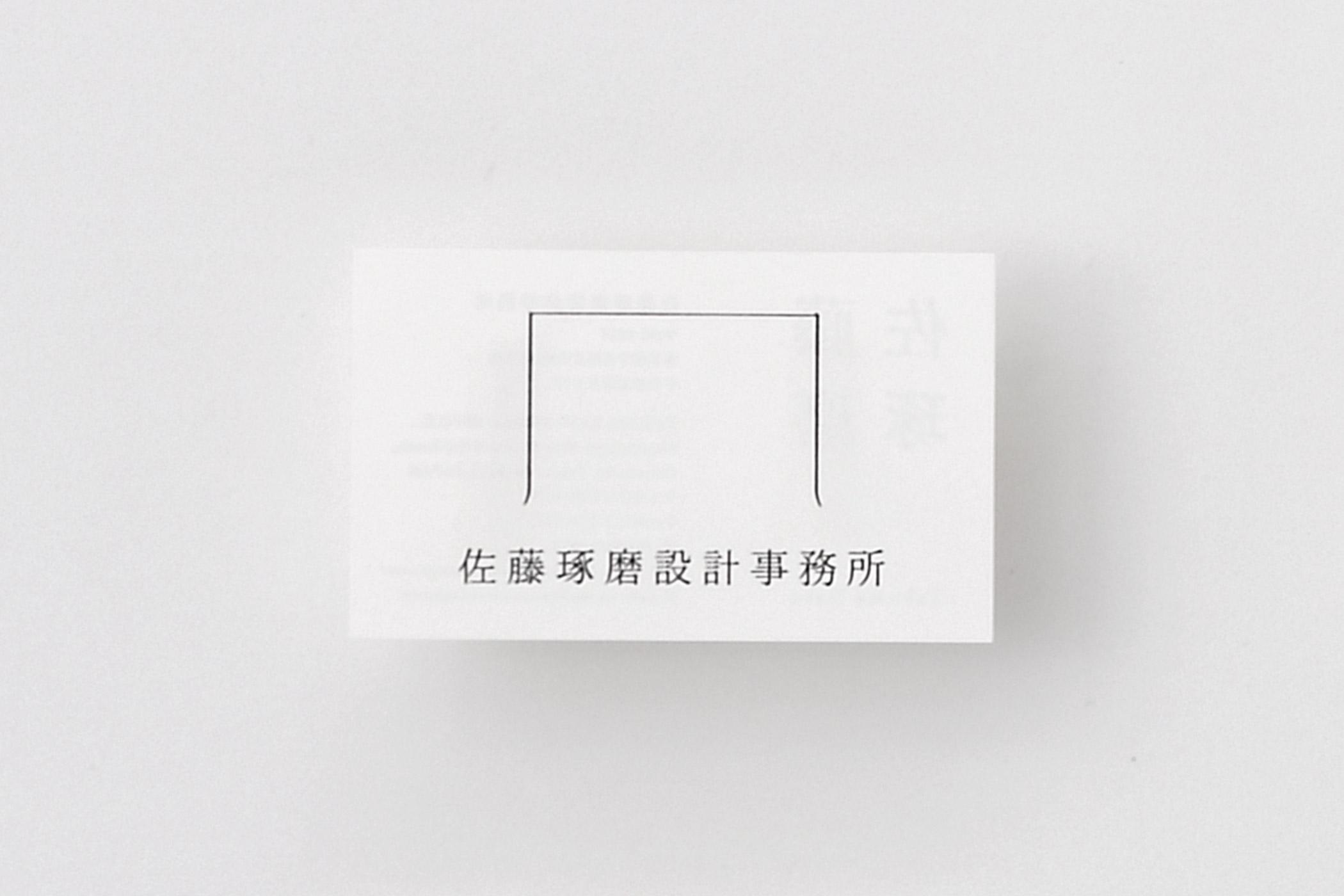 佐藤琢磨建築設計事務所